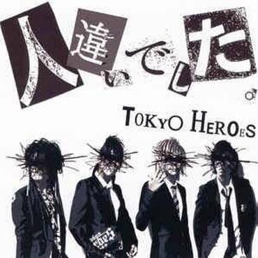 「人違いでした。」東京ヒーローズ