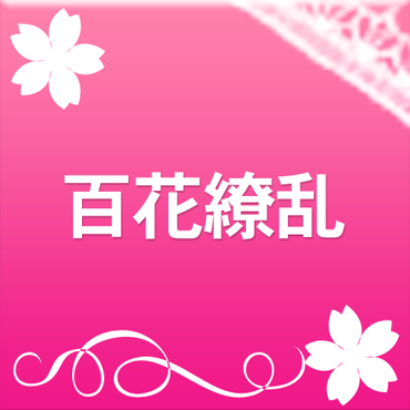 Sakura a lacarte(サクラアラカルト):トラック02「百花繚乱」
