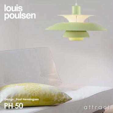 louis poulsen ルイスポールセン ペンダントライト PH50(ワサビグリーン)