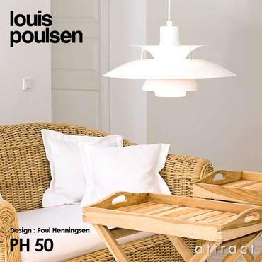 louis poulsen ルイスポールセン ペンダントライト PH50(ココナッツ・ホワイト)