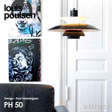 louis poulsen ルイスポールセン ペンダントライト PH50(オリーヴ・ブラック)