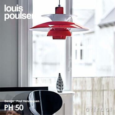louis poulsen ルイスポールセン ペンダントライト PH50(チリ・レッド)