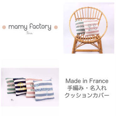 ユーロ安により価格改定!【予約商品】mamy factory お好きな文字の刺繍入り手編みミニクッション【サイズ:20x20cm】(15999)