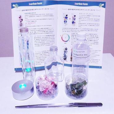 【スターターキット】ハーバリウム2本分+テキスト+LEDライト台+ロングピンセット
