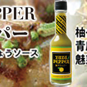 柚子ペッパー(65g)