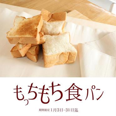 【10本入】もっちもち食パン10本セット