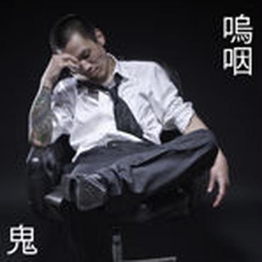 鬼 - 嗚咽 [CD]