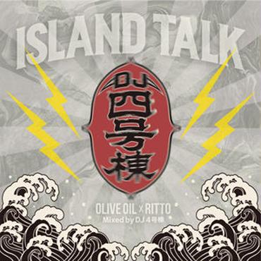 DJ 4号棟 / ISLAND TALK (Olive Oil x RITTO) mixed by DJ 4号棟