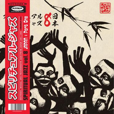 V.A.  / Spiritual Jazz 8: Japan, Pt. 1(2LP)