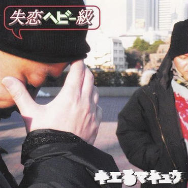 失恋ヘビー級 / キエるマキュウ 【CD】