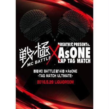 戦極MCBATTLE第14章×AsONE - TAG MATCH ULTIMATE- 2016.5.29 完全収録DVD