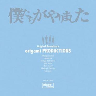 origami PRODUCTIONS -「僕たちがやりました」オリジナルサウンドトラック [CD]