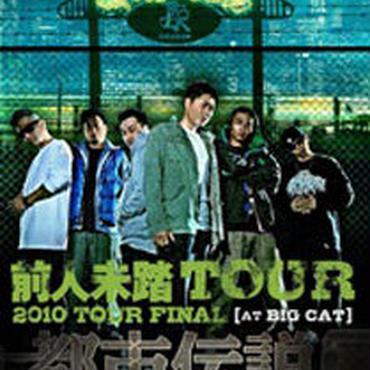 韻踏合組合/都市伝説DVD