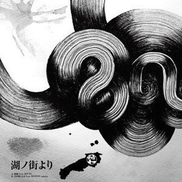 """符和 - 湖ノ街より feat. RITTO / BUPPON / acharu [7""""]"""