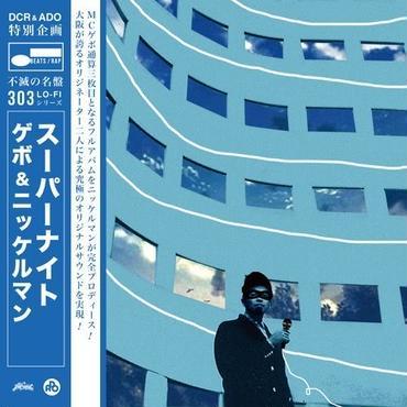1月下旬 GEBO & NICKELMAN - スーパーナイト [CD]