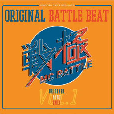 戦極 MC BATTLE - ORIGINAL BATTLE BEAT VOL. 1 [CD]