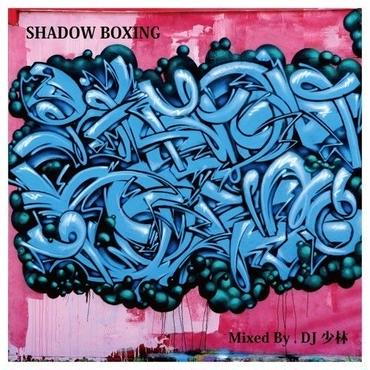 DJ 少林 - SHADOW BOXING (MixCD)