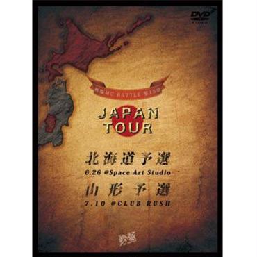 戦極MCBATTLE 第15章 JAPAN TOUR 北海道予選&山形予選 [DVD]