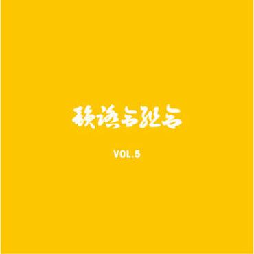 """韻踏合組合 """"VOL.5 黄盤"""""""