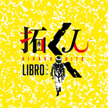 LIBRO/拓く人