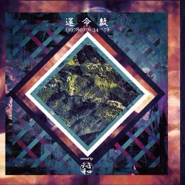 符和 - 運命数 (19780216.34=7) (MixCD)