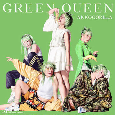 あっこゴリラ - GREEN QUEEN [CD]
