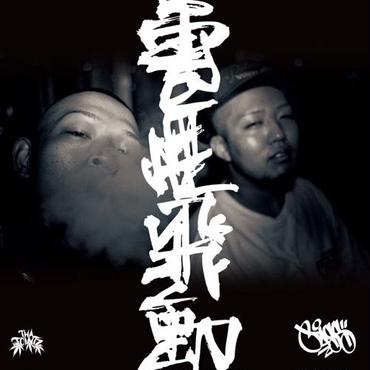 予約発売 11/29 JASS - 雲煙飛動 [CD]