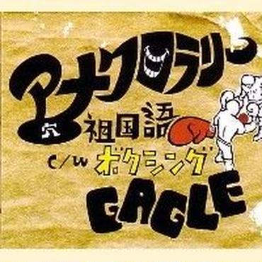 Gagle/アナクロラリー