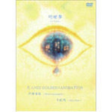 志人 x DJ DOLBEE x ANIMATION - 明晰夢 VOL.1 [DVD]