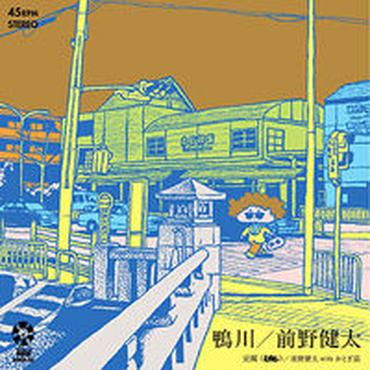 前野健太「鴨川」7inch