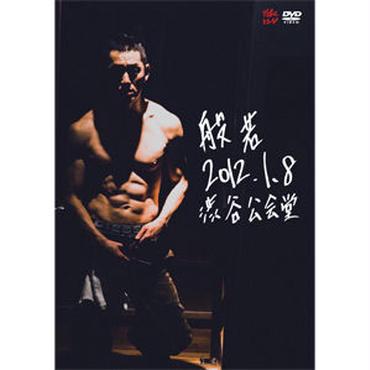 般若 - 2012.1.8 渋谷公会堂 [DVD+DVD]