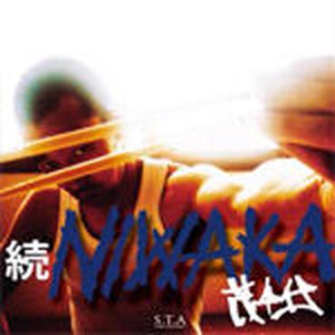 茂千代 - 続 NIWAKA