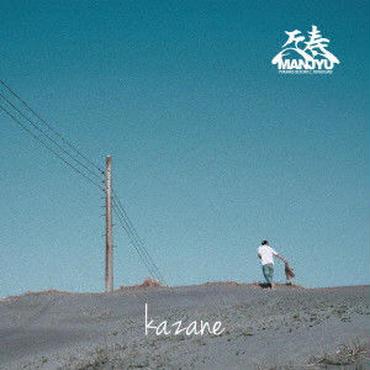 万寿 - kazane [CD]