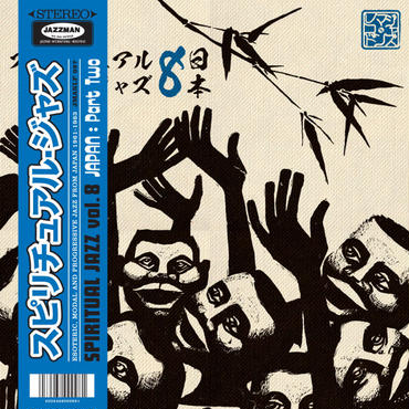 V.A. / Spiritual Jazz 8: Japan, Pt. 2(2LP)