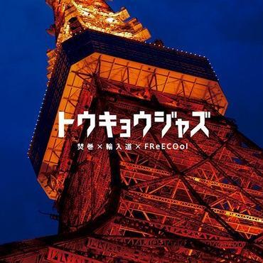 """焚巻 - トウキョウジャズ (feat. 輪入道) [7""""]"""