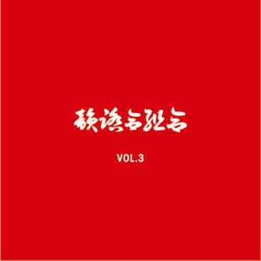"""韻踏合組合 """"VOL.3 赤盤"""""""