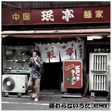 """予約発売 11/22 NORIKIYO (produced by PUNPEE) - 終わらないうた(Remix) [7""""]"""