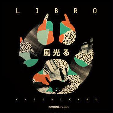 LIBRO/風光る