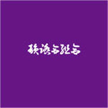 DJ FULLMATIC - 紫盤 : 韻踏合組合 SCREW & CHOPPED MIX