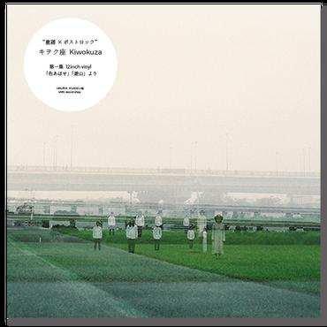 キヲク座 「第一集」 -LP-