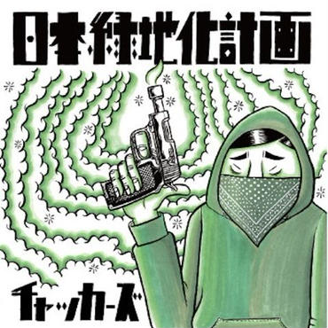 チャッカーズ/日本緑地化計画 -LP(180g重量盤)-