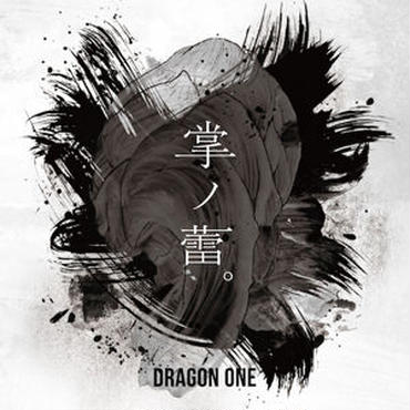 DRAGON ONE - 掌ノ蕾。[CD]