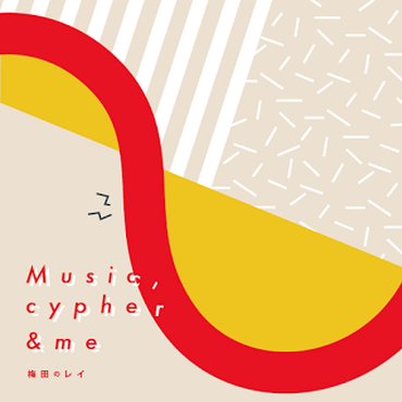 梅田のレイ  「Music,cypher & me」