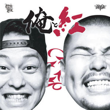 紅桜 & DJ KAJI - 俺と紅 - Mixed by DJ KAJI