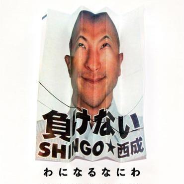 予約発売 11/15  SHINGO★西成 - わになるなにわ [CD]