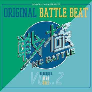 戦極 MC BATTLE - ORIGINAL BATTLE BEAT VOL.2 [2CD]