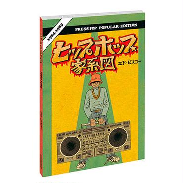 ヒップホップ家系図 vol.4(1984~1985)[普及版]ソフトカバー