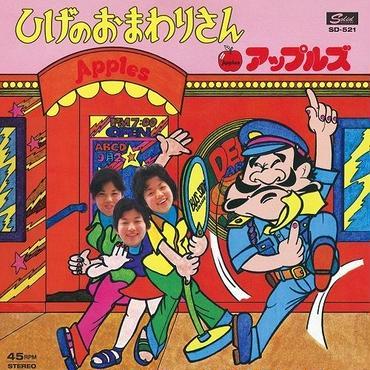 アップルズ ひげのおまわりさん/ Pizz Pizzi - Jab Jab - Rainy Day 7inch