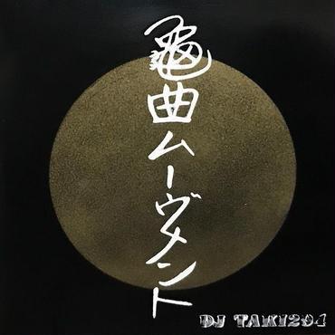 龜曲ムーヴメント mixed by DJ TAKI294