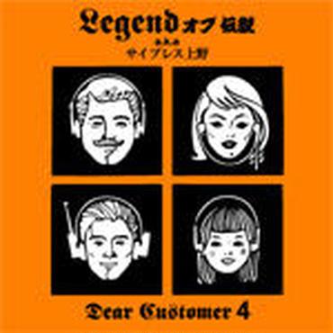 LEGEND オブ 伝説 a.k.a. サイプレス上野 - DEAR CUSTOMER.4 [MIX CDR]